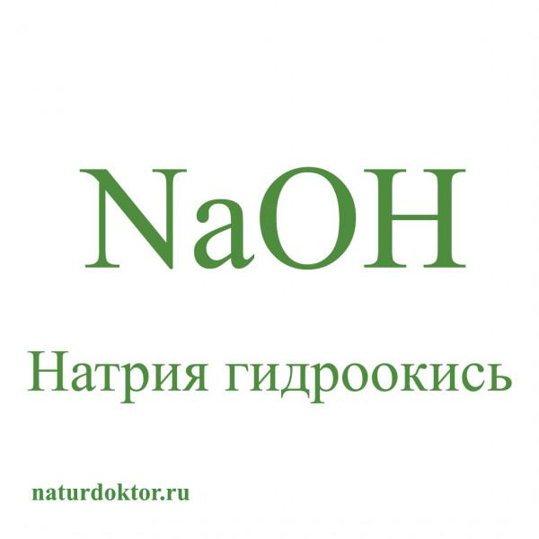 Натрий гидроокись - 0,5 кг